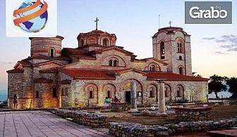 Коледа в Македония! Екскурзия до Охрид, Струга и Скопие с 2 нощувки и празнична вечеря, плюс транспорт