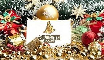 Коледа в Мурите Клуб Хотел****, до Банско! 3, 4 или 5 All inclusive нощувки + празнична вечеря с DJ + басейн и СПА