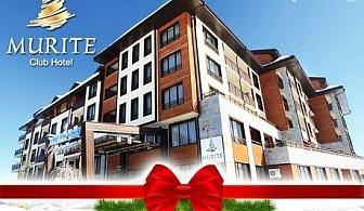 Коледа в Мурите Клуб Хотел, до Банско! 3 или 4 нощувки на човек със закуски и вечери, едната празнична + басейн и СПА пакет