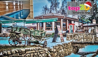 Коледа - 3 Нощувки със закуски и вечери + Празнична вечеря, Топъл Минерален Басейн, Джакузи и Релакс зона в Комплекс Галерия - Свети Георги 1, Копривщица, за 195 лв./човек