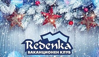 Коледа и Нова година край Банско! Нощувка със закуска за ДВАМА или ЧЕТИРИМА + басейн, СПА и трансфер до ски лифта от Комплекс Реденка Холидей Клуб