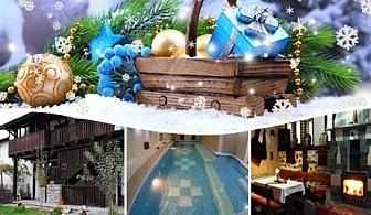 Коледа в Огняново! 3 нощувки на човек със закуски и празнична вечеря + басейн с минерална вода от Алексова къща