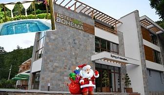 Коледа в Огняново! 3 Нощувки със закуски и вечери + Празнична вечеря + Минерални басейни и СПА пакет в хотел Бохема, Огняново, за 159 лв./човек!