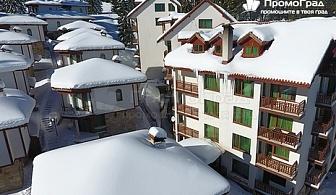 Коледа в Пампорово, апартхотел Форест Глейд. 4 нощувки в апартамент със закуски и вечери за 3-ма или 2+2