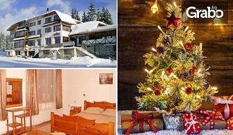 Коледа в Пампорово! 3 нощувки за двама със закуски и вечери, едната от които празнична