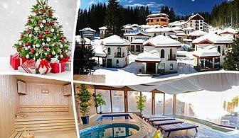 Коледа в Пампорово. 3 или 4 нощувки със закуски + Балнео СПА с минерална вода във Форест Глейд