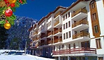 Коледа в Пампорово! 3 нощувки, 3 закуски и 3 вечери в хотел Росица, на 250 м. от ски пистата