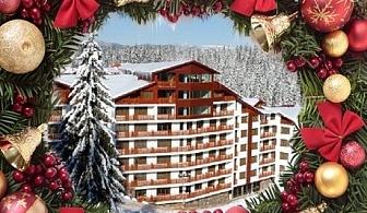 Коледа в Пампорово! 2, 3 или 4 нощувки, закуски, вечери, едната празнична с DJ и фолклорна програма + БАСЕЙН и анимация в комплекс Форест Нук