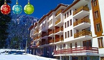 Коледа в Пампорово! 2 или 3 нощувки със закуски и вечери, 2 празнични + релакс зона в хотел Росица, на 250 м. от ски пистата