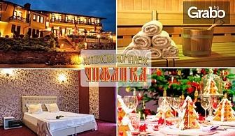 Коледа в полите на Родопите - в Асеновград! Нощувка със закуска и празнична вечеря
