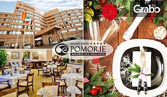 Коледа в Поморие! 3 нощувки с 2 празнични вечери, плюс релакс зона