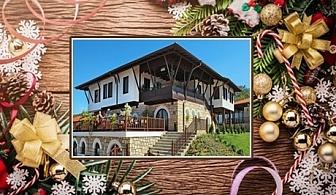 Коледа в в Рачев хотел Резиденс****  Арбанаси! 2 или 3 нощувки на човек със закуски и вечери, две празнични + парна баня и сауна