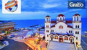 За Коледа до Солун и Паралия Катерини! Екскурзия с 2 нощувки със закуски и транспорт