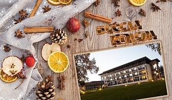 Коледа в СПА хотел Белчин Гардън, с. Белчин Баня! 4 или 5 нощувки за ДВАМА със закуски и 2 вечери + празнична програма + басейни и СПА с МИНЕРАЛНА вода