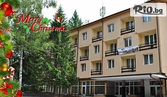 Коледа в Троянския Балкан! 5 нощувки със закуски, обеди и вечери /2 празнични/ + преглед и 3 процедури на ден, от Почивна станция Релакс