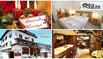 Коледа в Трявна! 3 нощувки със закуски и 2 Празнични вечери, от Хотел Извора 3*