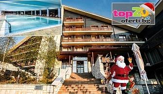4* Коледа във Велинград! 3 нощувки със закуски, обяди и вечери + Празнична Коледна Вечеря, Минерален басейн и СПА Пакет в СПА Хотел Селект, Велинград, за 225 лв./човек