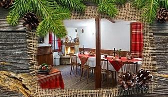 Коледа в Жеравна. Нощувка или нощувка със закуска и вечеря за до 12 човека в Хаджигергевата къща