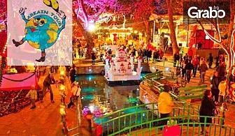 Коледен базар в Гърция! Екскурзия до Драма и Кавала с нощувка, закуска и транспорт, плюс посещение на Онируполи