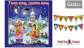 """Коледен комплект """"Тиха нощ, свята нощ""""за деца на 3 - 7г"""