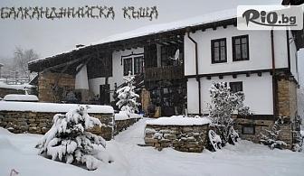 Коледен пакет за Двама в Габрово! 2 нощувки със закуски и вечери, от Балканджийска къща
