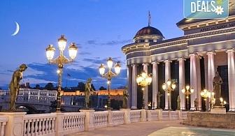 Коледен шопинг с еднодневна екскурзия на 08.12. в Скопие, Македония, с транспорт и водач от Глобус Турс!