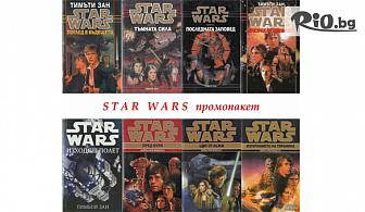 Коледен Star Wars промоционален пакет от 8 книги, от Книжен храм