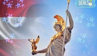 Коледна екскурзия до аристократична Виена и красива Будапеща: 3 нощувки със закуски, транспорт и водач от BG Holiday Club!