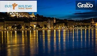 Коледна екскурзия до Будапеща! 3 нощувки със закуски, плюс транспорт и възможност за Виена