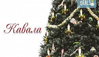 Коледна магия в Кавала, Гърция! Двудневна екскурзия с 1 нощувка със закуска в Hotel Neffeli 2*, транспорт и водач от Комфорт Травел!!