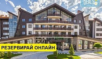 Коледна приказка в хотел Терра Комплекс 4* край Банско! 3 нощувки със закуски и вечери, ползване на вътрешен басейн, джакузи, сауна, парна баня и фитнес, транспорт до лифта