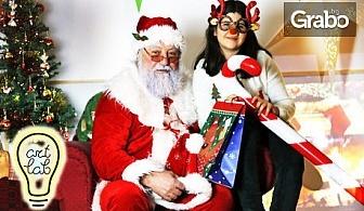 Коледна работилница с Дядо Коледа, плюс фотосесия с 6 обработени кадъра