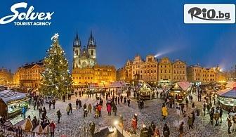 Коледни базари в Прага и Дрезден! 3 нощувки със закуски в Хотел AXA 3* + 2 пешеходни екскурзии, двупосочен самолетен билет и екскурзовод, от Солвекс