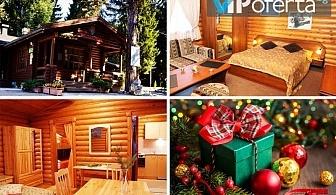 Коледни пакети за трима или четирима във вила във вилно селище Ягода, Боровец