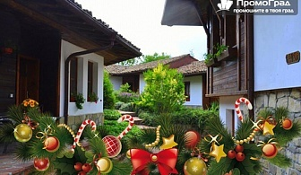 Коледни празници в Арбанаси, комплекс Извора. 3 нощувки със закуски и 2 вечери (Бъдни вечери и Коледа) за двама