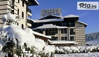 Коледни празници в Добринище! 3, 4 или 5 нощувки със закуски и вечери, едната празнична + СПА център с минерална вода, от Хотел Орбел 4*