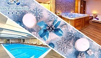 Коледни СПА пакети за ДВАМА в Хисаря! 3 нощувки, 3 закуски и 2 вечери, едната празнична + СПА и МИНЕРАЛЕН басейн в хотел Сана СПА****