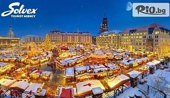 Коледните базари на Централна Европа: Дрезден - Лайпциг - Прага! 5 нощувки, закуски + 3 пешеходни екскурзии, двупосочен самолетен билет, от Туристическа агенция Солвекс