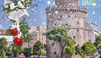 Коледно настроение с еднодневна екскурзия до Солун, Гърция! Транспорт и водач от Глобус Турс!