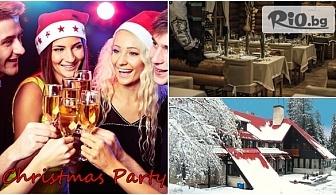 Коледно парти в Боровец! Нощувка със закуска и празнична вечеря с DJ + СПА център, от Хотел Бреза 3*