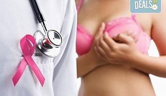 Комбиниран ехографски преглед на млечни жлези (ехомамография) и ехографски преглед на щитовидна жлеза, бонуси от медицински център Хармония