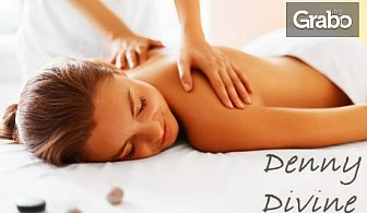Kомбиниран масаж на цяло тяло