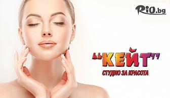 Комбинирано почистване на лице - механично и с ултразвукова шпатула + БОНУС: ампула според типа кожа, от Студио за красота Кейт