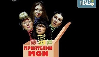 """Комедия с Албена Михова и Мая Новоселска! Гледайте ''Приятелки мои'', МГТ """"Зад канала"""" на 21-ви октомври (неделя)!"""