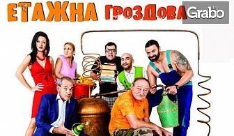 """Комедията """"Етажна гроздова""""с актьорите от сериала """"Етажна собственост"""" - на 25 Октомври"""