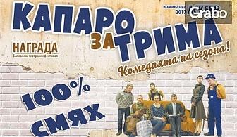"""Комедията """"Капаро за трима"""" - на 14 Декември"""