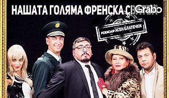 """Комедията """"Нашата голяма френска сватба"""" - на 3 Октомври"""