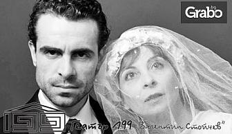 """Комедията """"Отворена брачна двойка""""с режисьор Мариус Куркински на 3 Май"""