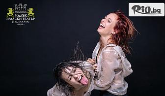 """Комедията """"Пияните"""" с Весела Бабина, Герасим Георгиев-Геро и Анастасия Лютова на 12 или 24 Ноември от 19:00 часа в Малък градски театър Зад канала"""