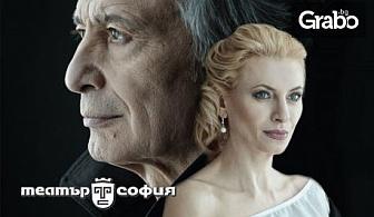 """Комедията """"Развратникът""""на 26 Януари"""